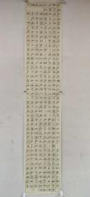 中国书法院院长【管峻】精品楷书书法《兰亭集序》一幅,共350余字,绢本,26厘米//130厘米,喜欢的私聊