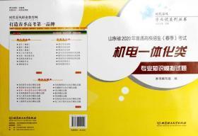 时代春风2020年山东省春季高考机电一体化专业知识模拟试题 10套模拟试卷