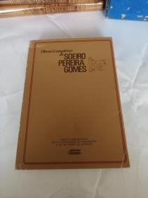 Obras Completas de SOEIRO PEREIRA GOMES(索埃罗·佩雷拉·戈麦斯全集)