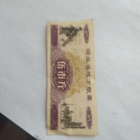 河北省地方粮票——1975年五市斤