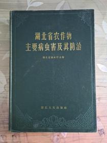 湖北省农作物主要病虫害及其防治;(64年一版一印·非馆藏·16开精装本·内带83页彩图)