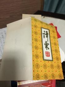 杭州三巨头之--宗庆后签名贺卡和娃哈哈请柬共2件合售如图