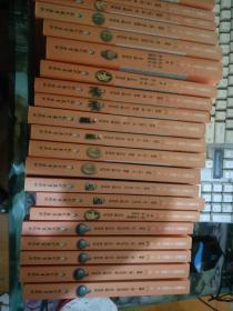 白话精华二十四史系列 、40册全