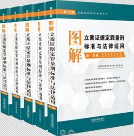 图解立案证据定罪量刑标准与法律适用 第十三版 全套装5册
