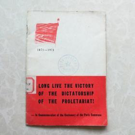 英文原版:无产阶级专政胜利万岁一一纪念巴黎公社成立100周年(注:本书物流只寄邮政挂号印刷)