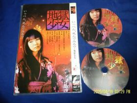 DVD    地狱少女    2碟装   完整版    日本恐怖鬼片电视连续剧