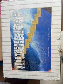 水利水电工程质量监控与通病防治全书(上下)