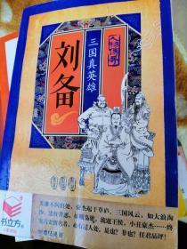 刘备-书立方