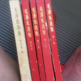 毛泽东选集第一二三四五卷