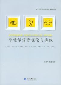 普通话语音理论与实践 王岩平王炜著 重庆大学出版社9787562482567