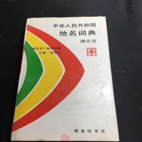 中华人民共和国地名词典:湖北省