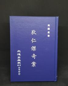 狄仁杰奇案-精装-文海出版-高罗佩-25开199页-1983-9品0.5千克-98014