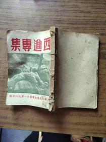 罕见本红色文献【西进专集】内附多幅黑白珍贵历史老照片