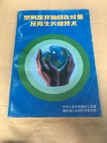塑料废弃物回收对策及再生关键技术
