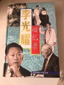 李光耀回忆录:1965-2000