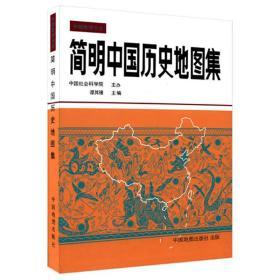 简明中国历史地图集