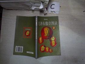 毛泽东像章图录:收藏与投资珍品(最新版)