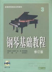 钢琴基础教程3(修订版)