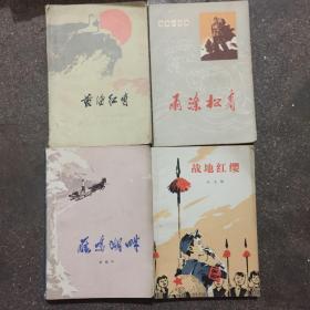 处理六七十年代小说四本