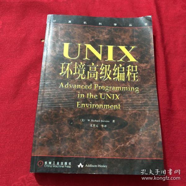 UNIX环境高级编程
