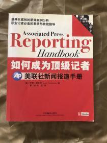 如何成为顶级记者:美联社新闻报道手册
