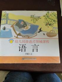 《幼儿园渗透式领域课程》语言      大班上。