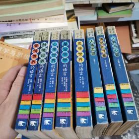 大视野文库:星空世界的语言、梦境世界的语言、爱情世界的语言、心灵世界的语言、思维世界的语言、人格之谜、情感的力量、大脑与心智(8本合售)