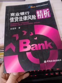 商业银行信贷法律风险精析
