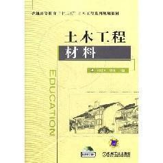 土木工程材料 杜红秀 周梅 机械工业出版社9787111381648