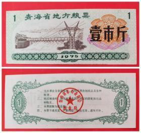1975年青海省地方粮票:壹市斤