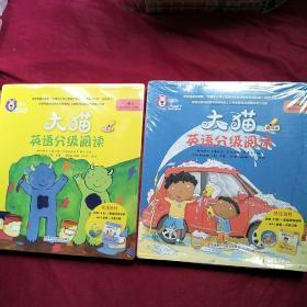 大猫英语分级阅读 一级 1/2 适合小学一二年级【全新未开封】现货