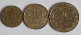 法国 5生丁10生丁20生丁老版3枚硬币套