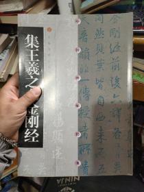 书法类--集王羲之书金刚经.。。。