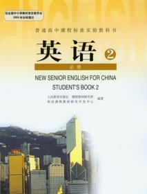 高中英语课本必修2