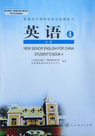 高中英语课本必修4