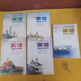 2006~2007年版 高中英语课本全套5本,人教版 16开长
