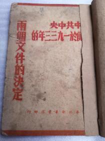 中共中央关于一九三三年的两个文件的决定(1949年版)