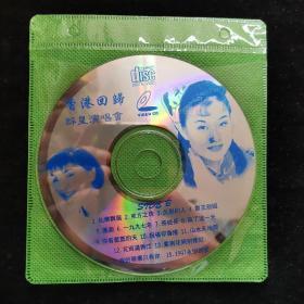 光盘125【香港回归群星演唱会 2碟VCD】正版
