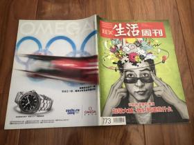 三联生活周刊2014年第7期