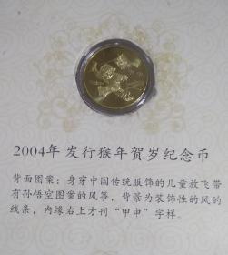2004年贺岁纪念币