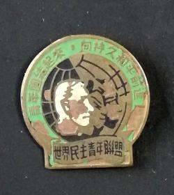 建国初期:世界民主青年联盟铜证章