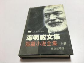 海明威文集:短篇小说全集(上册)