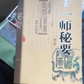 张大昌先生弟子个人专著:十一师秘要(增订版)