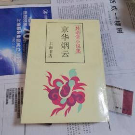 林语堂小说集-京华烟云