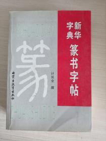 新华字典篆书字帖【一版一印】