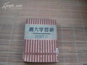 新哲学大纲【22133】