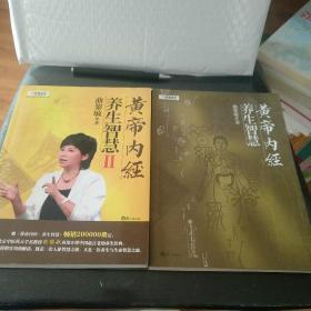 黄帝内经养生智慧(1+2)全两册合售