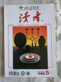 读者 2001 5