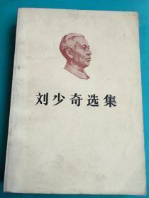 刘少奇选集,上卷