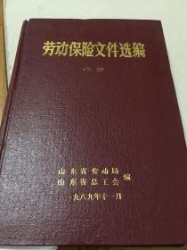 劳动保险文件选编